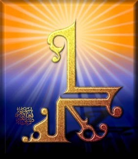 "contest:share ur fav pic of the word ""Mohammed"" Peace Be Upon Him-name7-jpg"