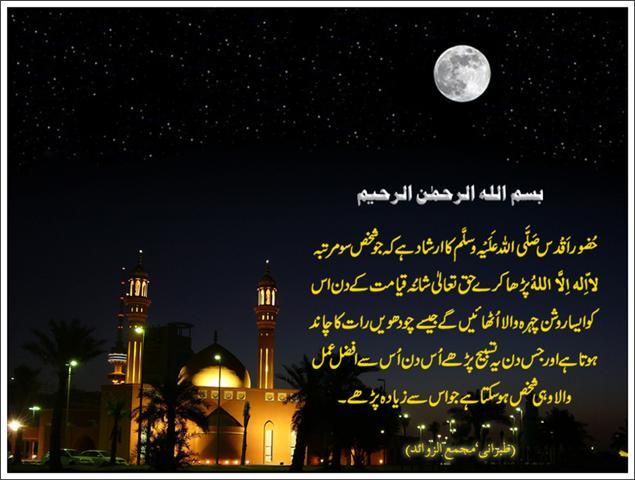 One Ayat Tarjama,Tafseer & Hadees Mubarak Urdu & eng,Project (Daily updated) Here-9-jpg