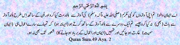One Ayat Tarjama,Tafseer & Hadees Mubarak Urdu & eng,Project (Daily updated) Here-49-2-jpg