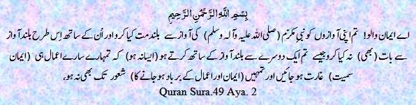 One Ayat Tarjama,Tafseer & Hadees Mubarak Urdu & eng,Project (Daily updated) Here-49-2-jpg