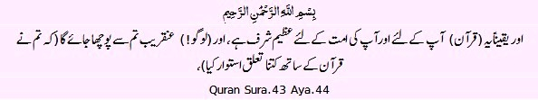 One Ayat Tarjama,Tafseer & Hadees Mubarak Urdu & eng,Project (Daily updated) Here-43-44-jpg