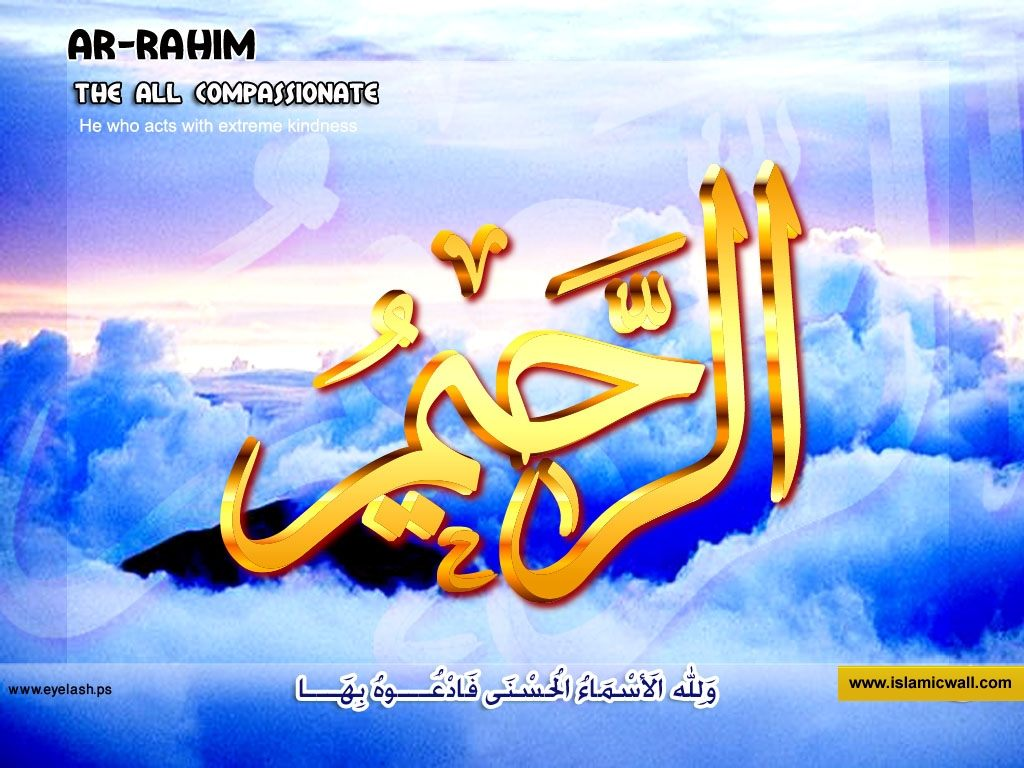 99 Name of Allah-ar-rahim-jpg