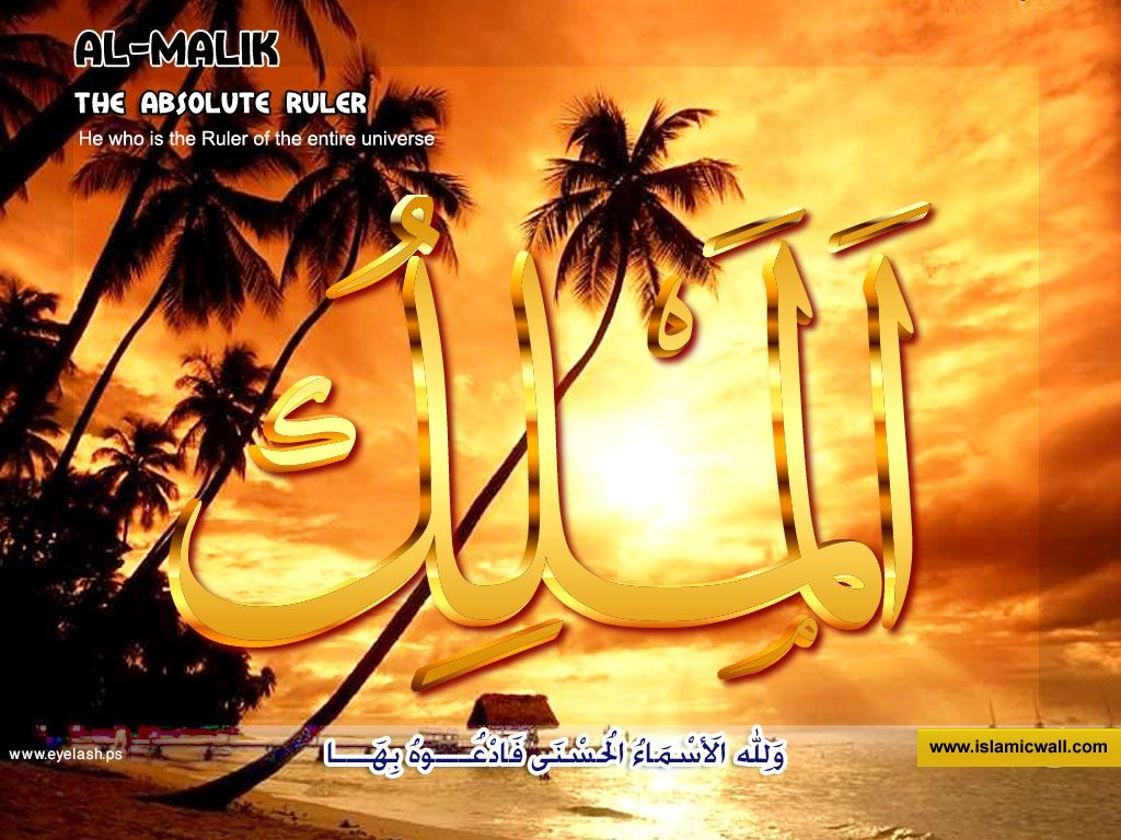99 Name of Allah-al-malik-jpg