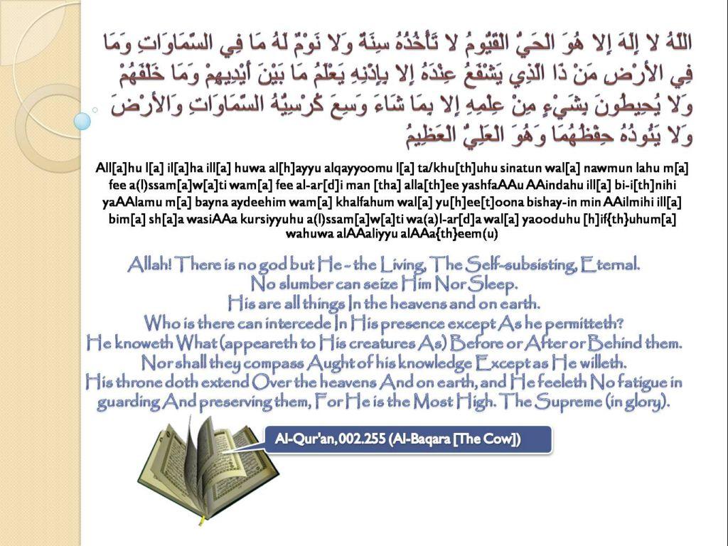 Islamic Quotes ! <<ISLAM—The Greatest Religion >>!-quran-002_255-ayat-al-kursi-jpg