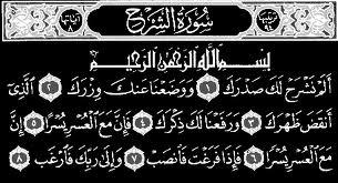 Surah Al-Inshirah (The Expansion)-surah-al-inshirah-1-jpg