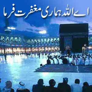 Ya Allah... I'm Sorry!!!______PLZ FORGIVE ME-sab-barat-greetings-3-jpg