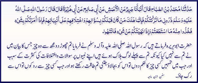 Nabion per kasrat se salawat-hadith-jpg