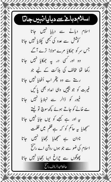 Islam dabane se dabaya nhi jata-poetry-jpg
