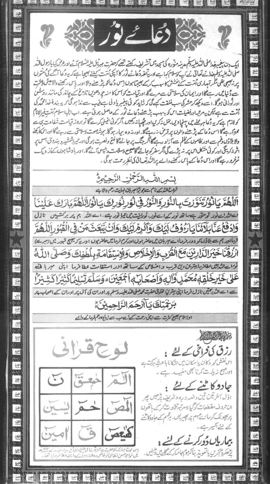 Dua-e-Noor aur Uss Ki Fazeelat-dua-noor-jpg
