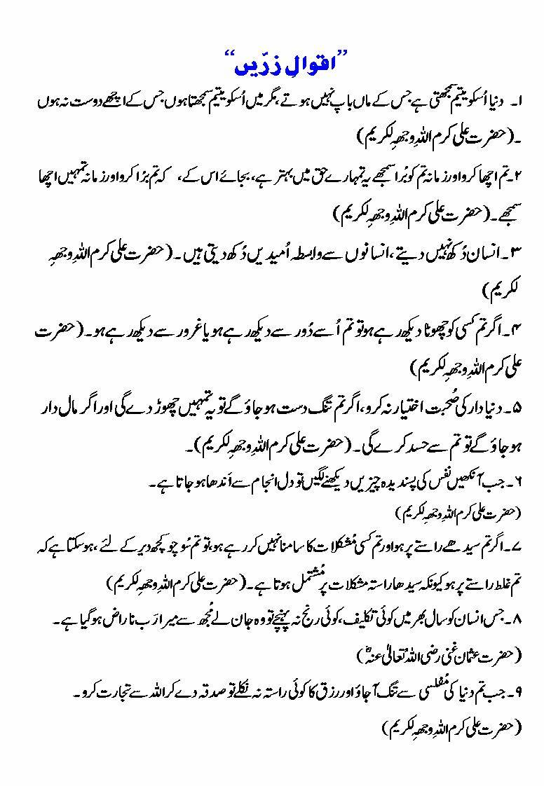 Aqwal e zareen-aqwale-zareen-jpg