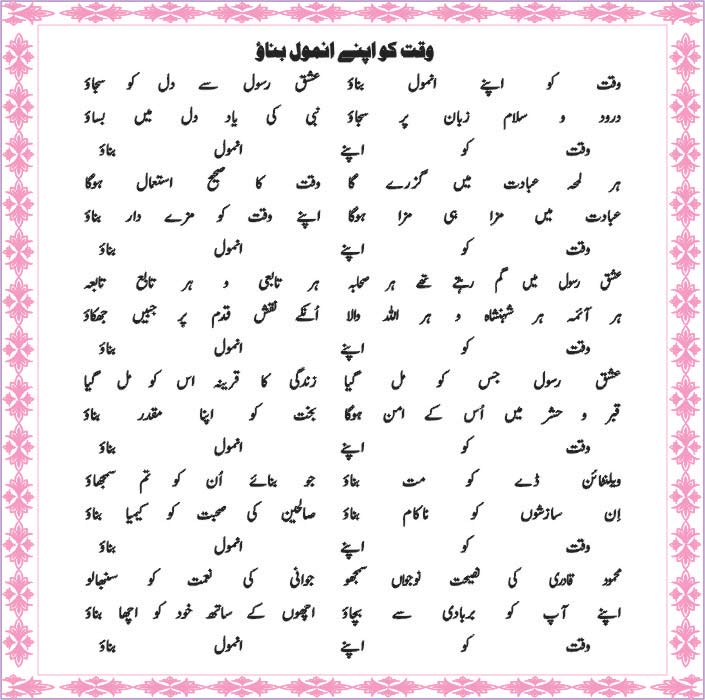 Waqt ko apne anmol bnao-waqat-jpg
