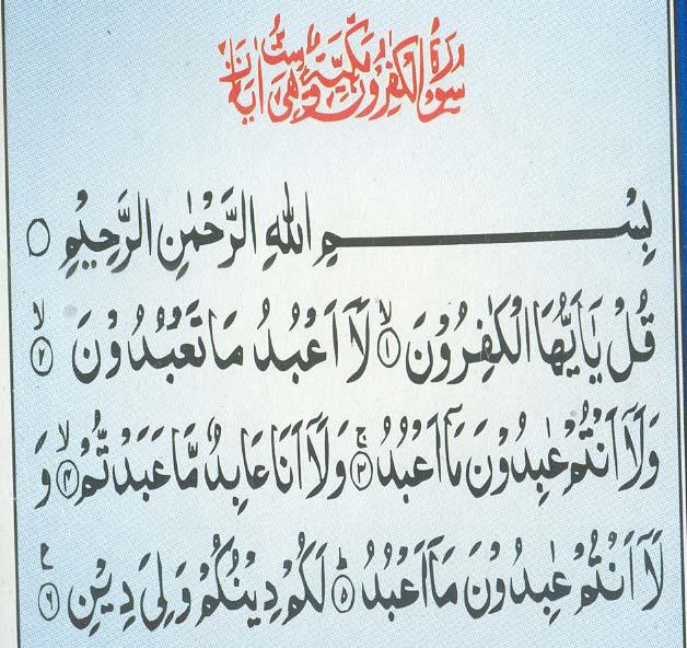 Quran:  Kul (Charo)-kul-jpg