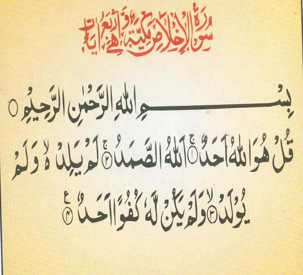 Quran:  Kul (Charo)-kul-hu-jpg
