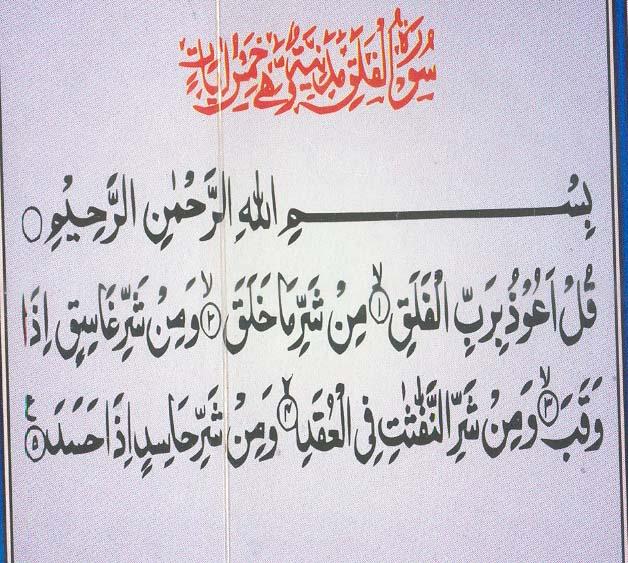 Quran:  Kul (Charo)-kul-aujo-berabil-jpg