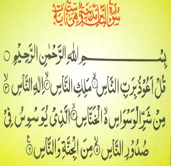 Quran:  Kul (Charo)-kul-aujo-berabin-jpg