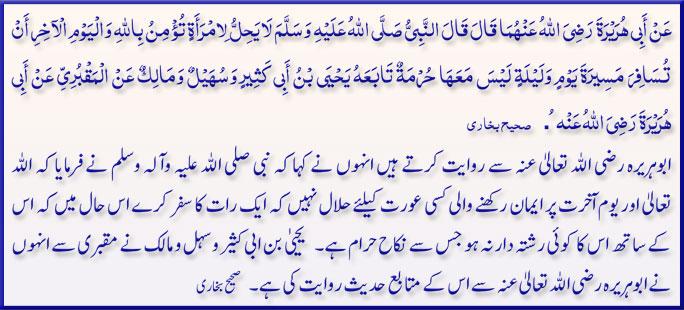 Allah aur yoom e akhrat per emaan rakhne wali aurat-aurat-ka-jpg