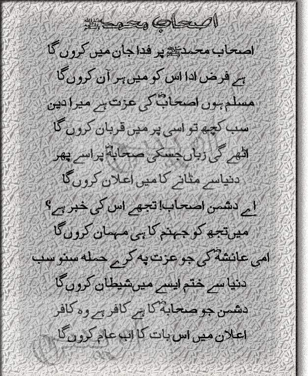 Ashaab R.A aik nazm jo Sahaba R.A k barey mei (read this)-ashaab-jpg