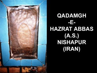 Qadamgh-e-Hazrat Abbas (A.S)-qadamgh-hazrat-abbas-jpg