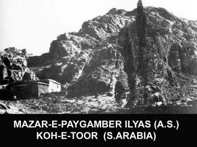 Maqam-e-Paygamber Hazrat Ilyas (A.S)-maqam-paygamber-hazrat-ilyas-jpg
