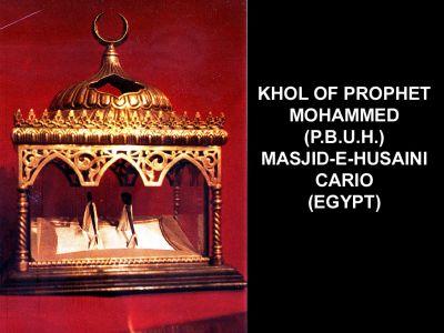 Staff of Peace Be Upon Him-khol-pbuh-jpg