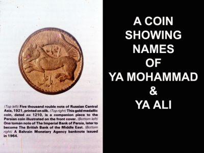 Coins Showings Ya Muhammad, Ya ALi & Kalmah-e-Tayyabh-coin-name-ya-muhammad-ya-ali-jpg