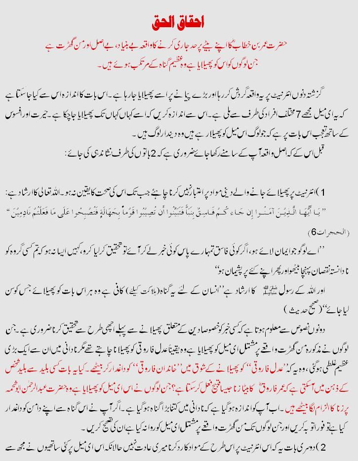 Hazrat umar(rs) k insaaf k mangharat waqiye ki haqeeqat (4 all members)-mohsin-1-jpg