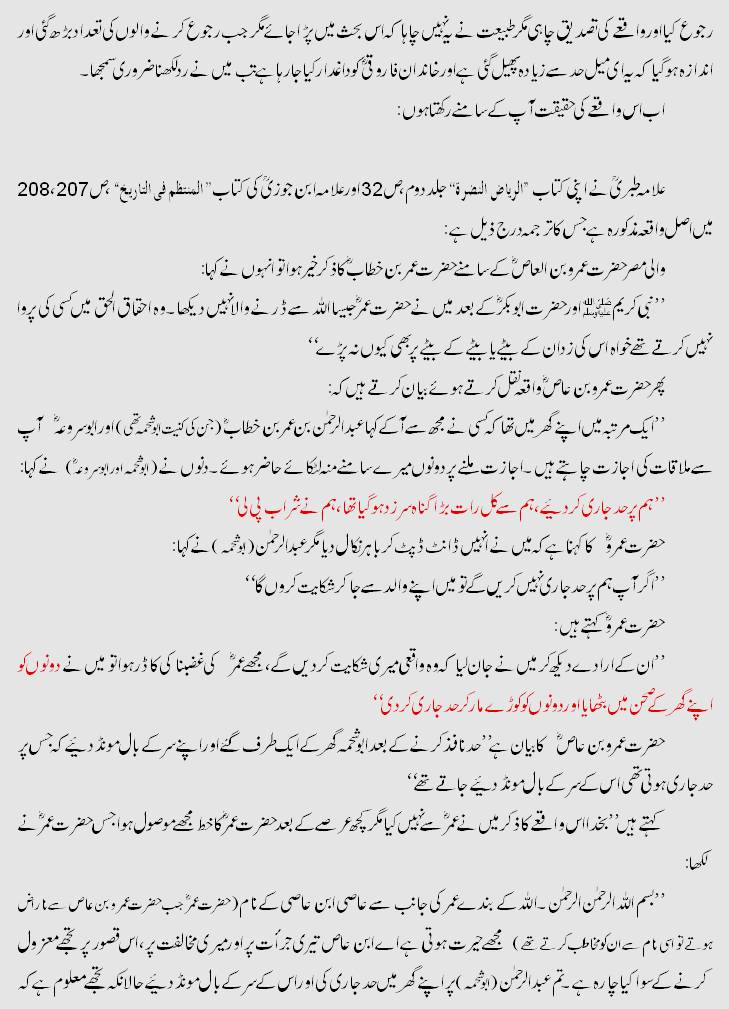 Hazrat umar(rs) k insaaf k mangharat waqiye ki haqeeqat (4 all members)-mohsin-2-jpg