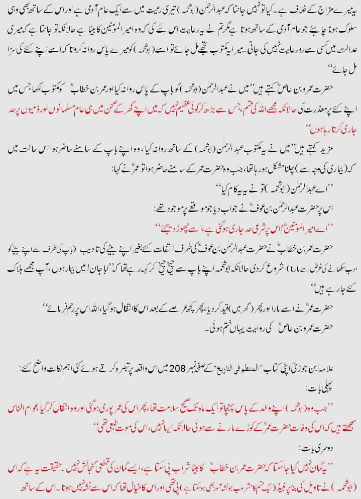Hazrat umar(rs) k insaaf k mangharat waqiye ki haqeeqat (4 all members)-mohsin-3-jpg
