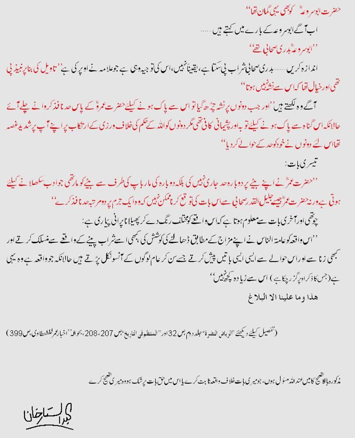 Hazrat umar(rs) k insaaf k mangharat waqiye ki haqeeqat (4 all members)-mohsin-4-jpg
