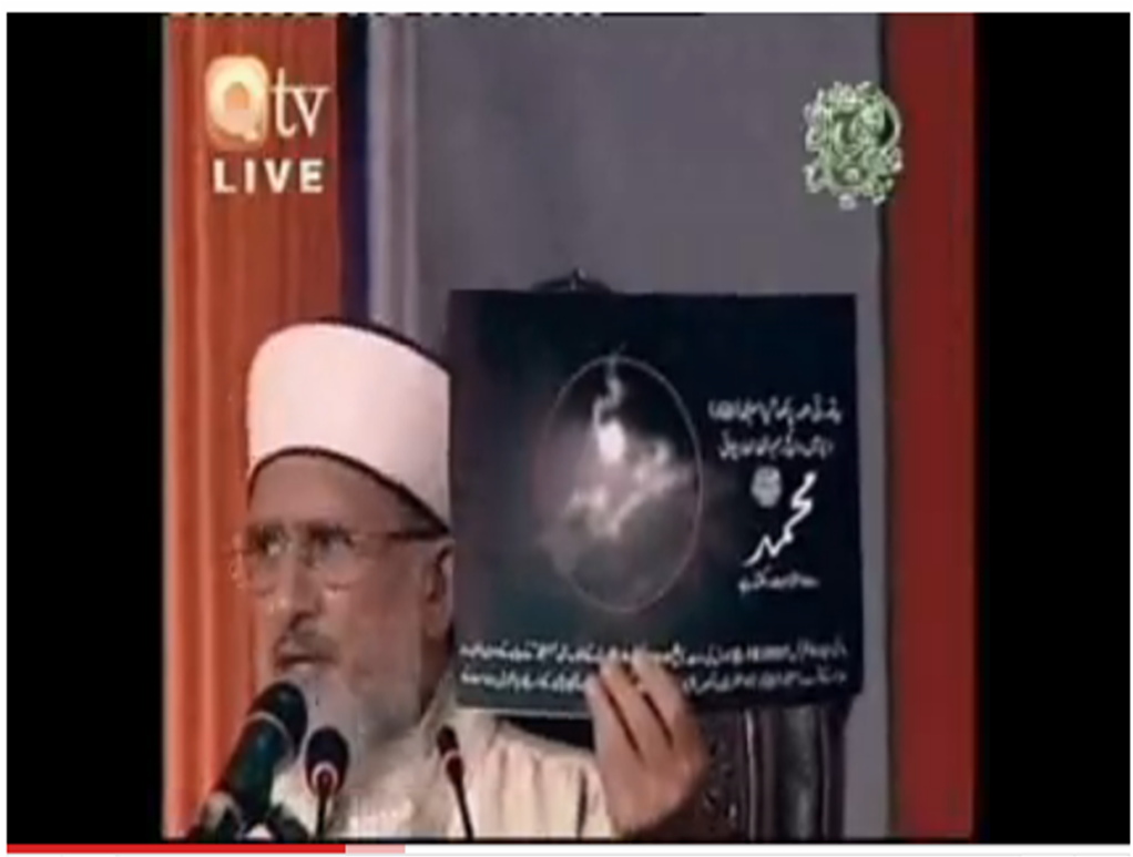 Our Prophet Mohammed Peace Be Upon Him Name appeared on Sky surrounding of the Moon-mohammed-png