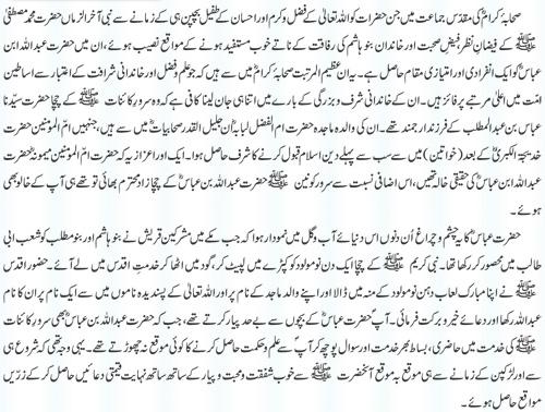 Hazrat Abdullah Bin Abbas Radi ALLAH Taala Anhu-9838_5-21-2010_3-jpg