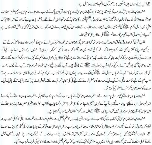 Hazrat Abdullah Bin Abbas Radi ALLAH Taala Anhu-9838_5-21-2010_5-jpg
