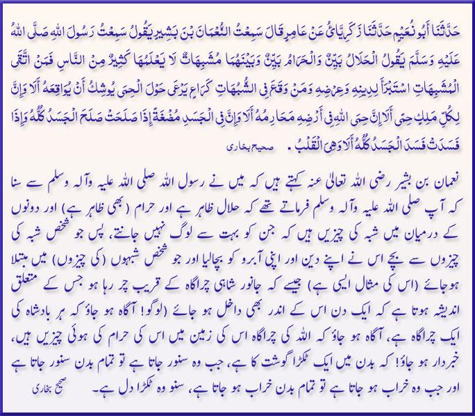 Halal b zaher hai aur Haram b-halal-aur-haram-jpg