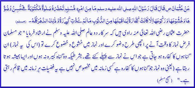 Farz namaz-namaz-ki-ahmiyat-jpg