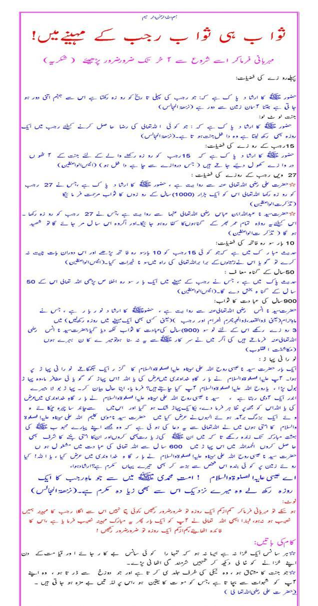 Month of Rajab - Full of Rewards-rajab1-jpg