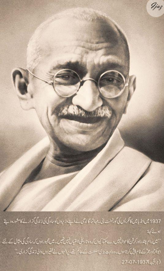 Mahatma Ghandi's Advise-securedownload-jpg