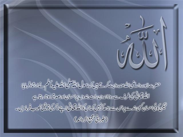 Quran Majid complete very easy urdu Translation ( XL Formet )(Search option)-11-allah-ka-isan-zeker-jpg