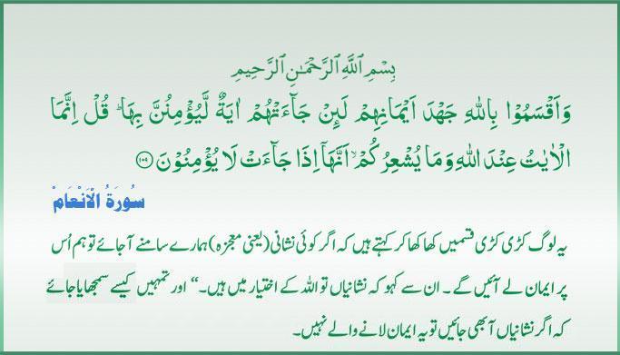 surah inam 109-006-ayat-109-jpg
