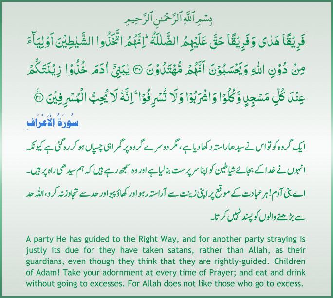 Surah Al Araf 30-31 Be rightly guided-securedownload-jpg