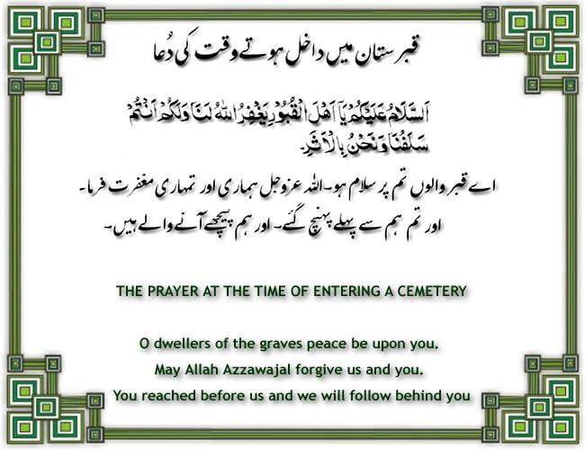 Qabrastan mein Dakhil Hotey Waqt ki Dua-qabrastan-jpg