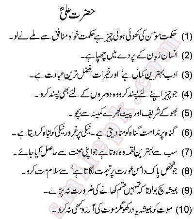 Hadrat Ali Radi Allah Tala Anho ne Farmaya:-aqwal_ali-jpg