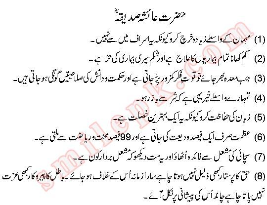 Sayings of Hadrat Ayesha Radi Allah Tala Anha-aqwal_ayesha-jpg