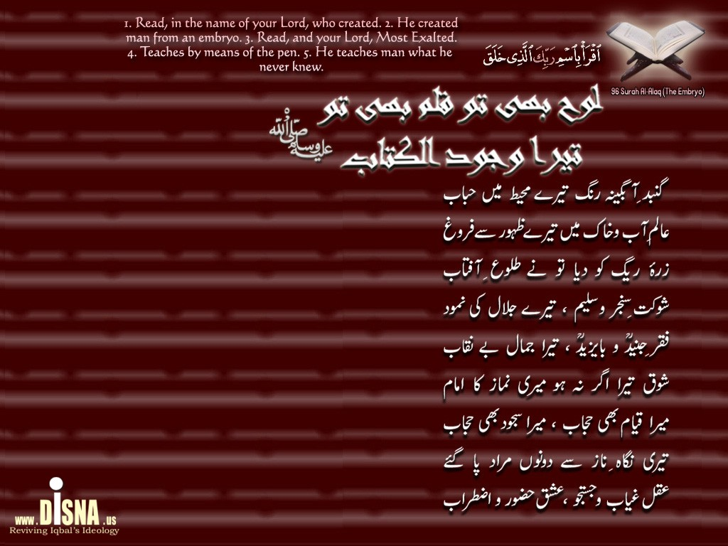 Loh Bhi tuu Qalam Bhi Tuu: Naat lyrics-naat_1-jpg