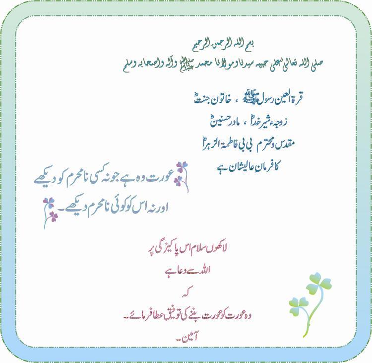 Hazrat Be Be Fatima Al Zahra (RA) Ka Farman Aali Shaan Hay. For Women-aurat-jpg