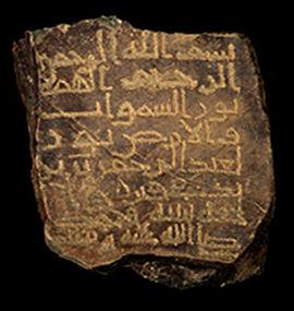 Islamic Pictures-abdul-20rahman-20bin-20yazid-jpg