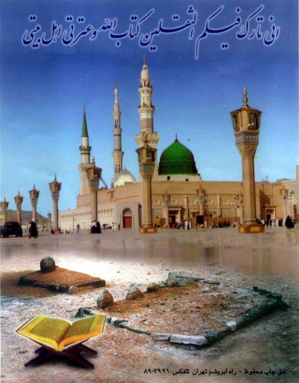Islamic Pictures-madina15-jpg