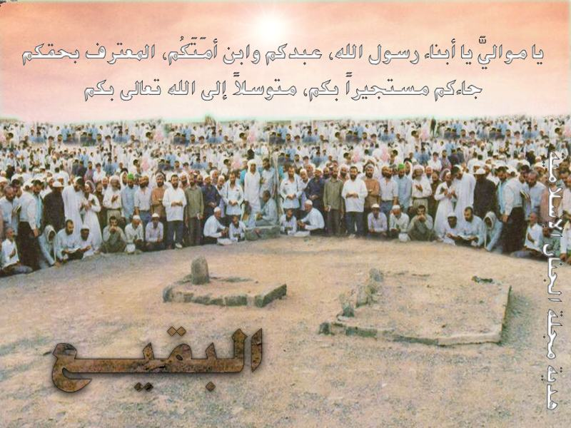 Madina Munawara - (Janat-ul-Baqee)-04-janat-ul-baqee-jpg