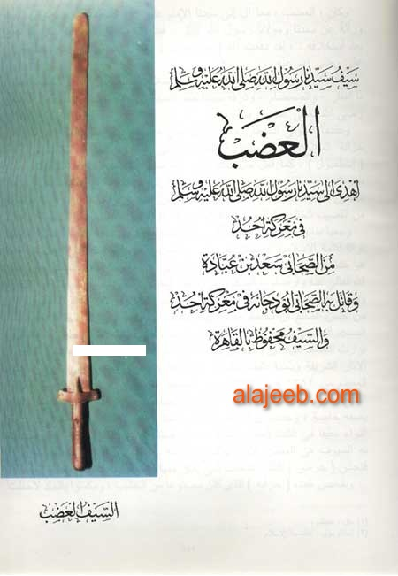 Tabarrukat-e-Rasool Salalaho ALaiha Waalai Wasalam-prophets-sword-aladhab-03-jpg