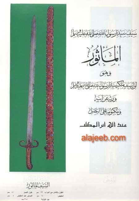 Tabarrukat-e-Rasool Salalaho ALaiha Waalai Wasalam-prophets-sword-almathoor-04-jpg