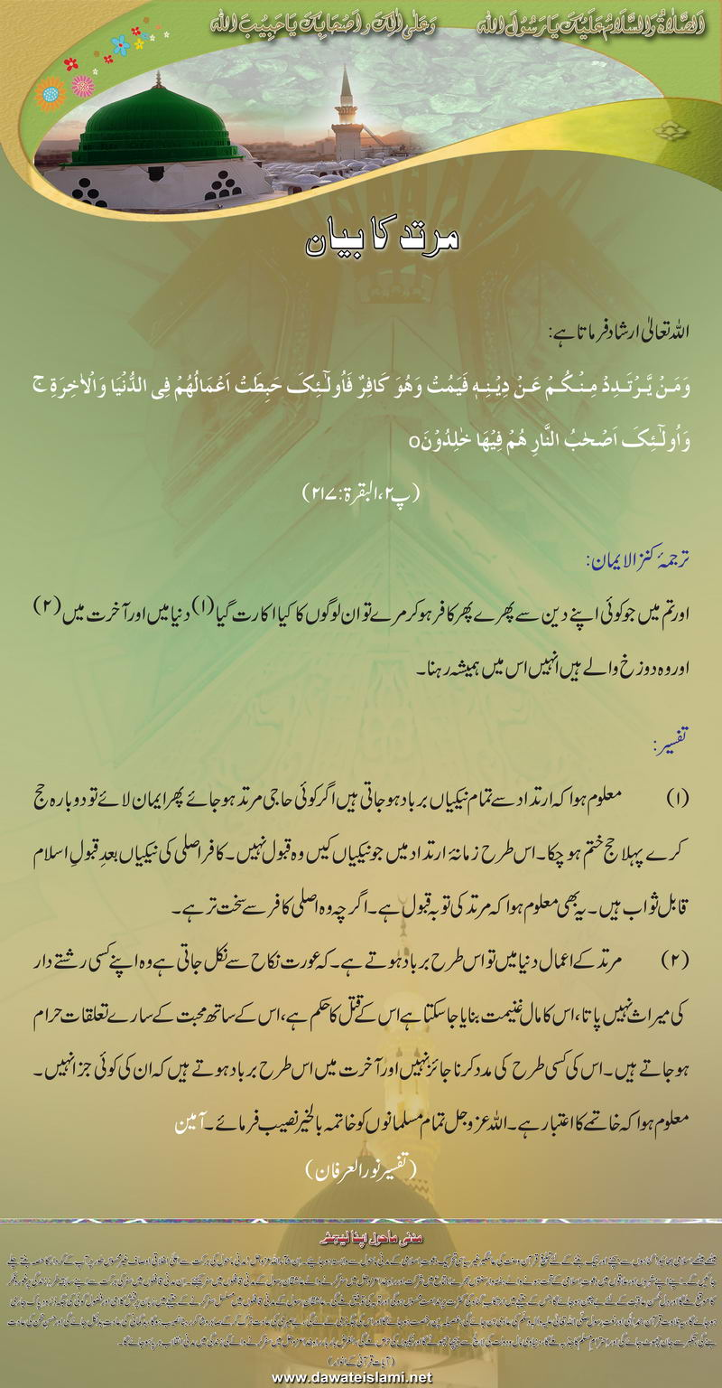 !!  Quran-o-Sunnah  !!-02-jpg